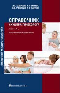 Клинические протоколы ведения пациентов по специальности акушерство и гинекология