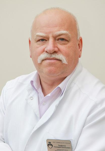 Труфанов Геннадий Евгеньевич, кафедра лучевой диагностики и медицинской визуализации